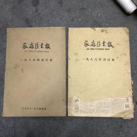 家庭医生报(1988年合订本,1989年合订本)2本