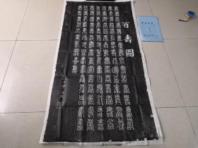 千唐志斋博物馆拓片:范左笔《百寿图》拓片(原石拓)