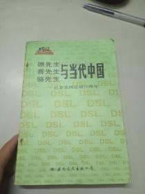 德先生·赛先生·骆先生与当代中国