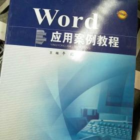 Word应用案例教程