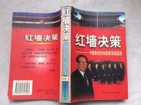 红墙决策 中国政府机构改革深层起因