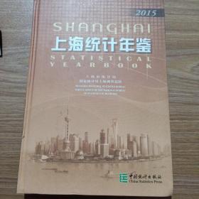 上海统计年鉴