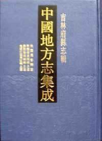 中国地方志集成・吉林府县志辑(16开精装 全十册 原箱装)