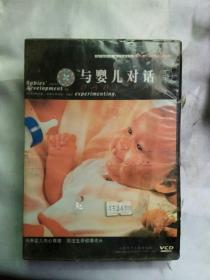 与婴儿 对话 上下 VCD