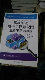 图表细说-电子工程师识图速成手册(第2版)