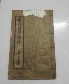民国老医书:《重刊刺疔捷法》 (民国十八年再版) 16开大字本  多图