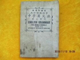 教育部审定共和国教科书 :中学英文法(第三学年)