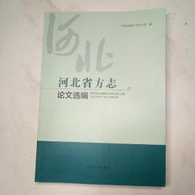河北省方志论文选编
