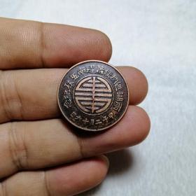 甲子二月十六日 兩湖巡官使蕭耀南五秩紀念 銅板