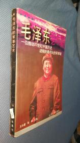 毛泽东的军事艺术