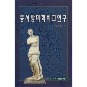 东西方美学比较研究(朝鲜文)
