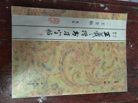 精典法帖,二王全帖之第二册,老北京书店出版,王羲之楷书字帖。