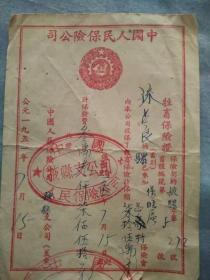 中国人民保险公司生育保险证
