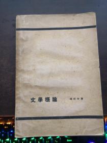 文学概论(潘梓年著,北新书局1931年七版)