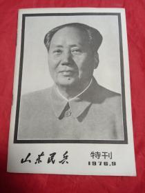 山东民兵 1976年特刊