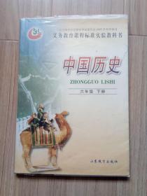 《中国历史》六年级下册(有划痕字迹)2016版