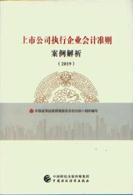 2019新版上市公司执行企业会计准则案例解析 中国财政经济出版社