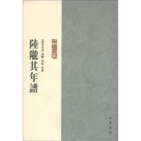 陆陇其年谱(正版现货 本店可提供发票)