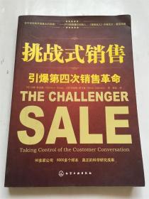 挑战式销售:引爆第四次销售革命/美]马修·狄克逊(Matthew Dixon)、[美]布伦特·亚当森(Brent Adamson) 著;蔺雷 译