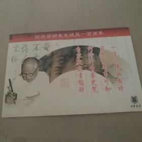 中华书局---纪念启功先生诞辰一百周年明信片一张【少见】