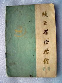 陕西省博物馆简介.