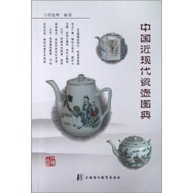 中国近现代瓷壶图典