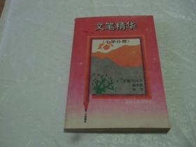 文笔精华(小学分册)