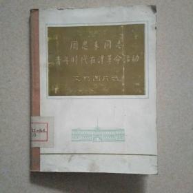 周恩来同志青年时代在津革命活动 文物图片选