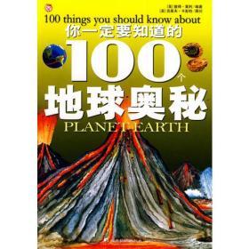 你一定要知道的100个地球奥秘