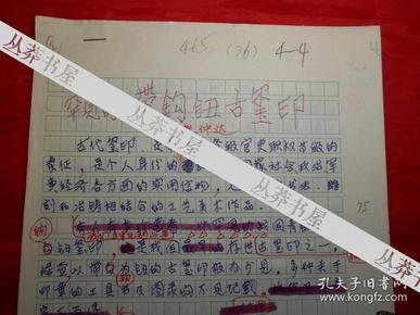收藏家赵仲达 手稿2页《罕见的带钩钮古玺印》(附 带钩钮古玺印 照片两张)