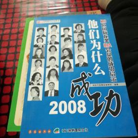 他们为什么成功:2008:20位国际龙奖IDA会员的成功启示