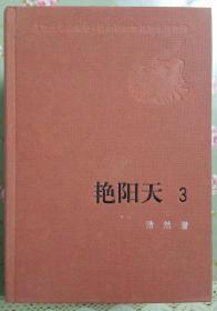 艳阳天(第三卷)配册用 新中国60年典藏系