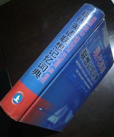 现代英语联想记忆词典