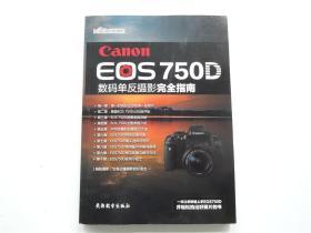 蚂蚁摄影    佳能EOS750D数码单反摄影完全指南   一本让你快速上手EOS750D并轻松拍出好照片的书