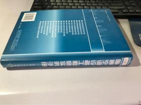 暖通空调设备工程师实务手册
