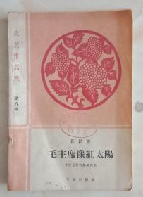 60年代文艺作品选----第八辑----新民歌-----《毛主席像红太阳》------虒人荣誉珍藏