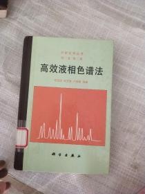 第三卷 第三册)-高效液相色谱法
