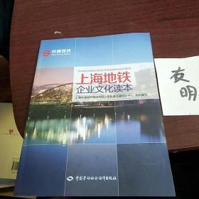 申通地铁:上海地铁企业文化读本