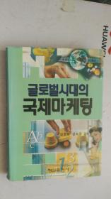韩文原版  글로벌시대의 국제마케팅  全球化时代 国际营销