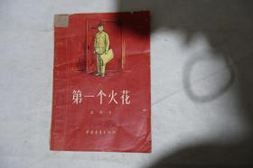 1956年,《第 傲光�c了�c�^一��火花●》,早期�^藏
