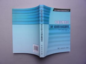 中国沿海地区乡村-城市转型与协调发展研究(南开大学城市与区域经济研究丛书)