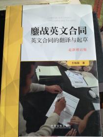 鏖战英文合同:英文合同的翻译与起草(最新增订版)