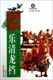 浙江省非物质文化遗产代表作丛书:乐清龙档