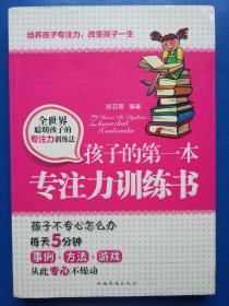 孩子的第一本专注力训练书