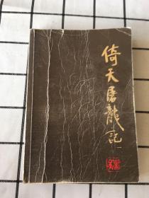 倚天屠龙记(壹)广州出版社