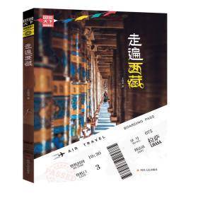 走遍西藏/图说天下