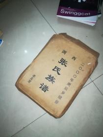 浏西石子墩张氏十二届续修族谱      张氏族谱  三卷合售  带外套