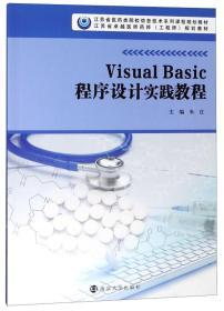 正版】Visual Basic程序设计实践教程