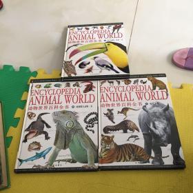 动物世界百科全书.上卷.低等动物·昆虫·鸟