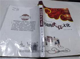 中国的民俗文化 李萍 司卫平 安徽师范大学出版社 2013年4月 16开平装